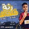 Download رنه خلخالك اقوي مهرجان في مصر تريند يوسف شاكوش الصغير انتاج ستار Mp3