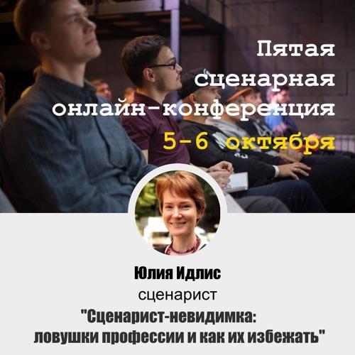 Сценарная онлайн-конференция. Мастер-класс сценариста Юлии Идлис