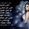 Download Aghla El Habayeb  إليسا - أغلى الحبايب Mp3