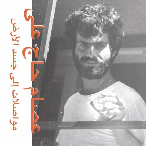 Habibi Funk 010: Issam Hajali - Ada (Lebanon, 1976)