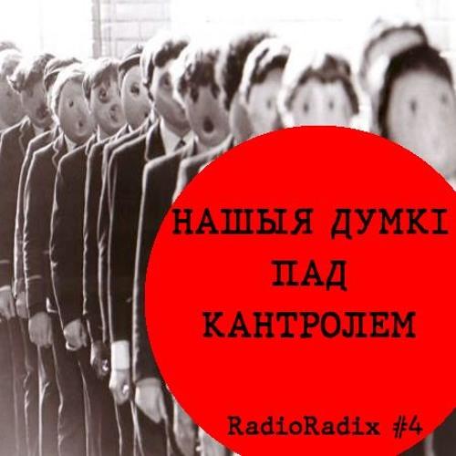 Што робіць нас рабамі? Культурная гегемонія дзяржавы | RadioRadix #4