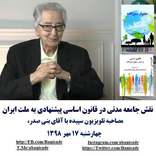 Banisadr 98-07-17=نقش جامعه مدنی در قانون اساسی پیشنهادی به ملت ایران : مصاحبه با آقای بنی صدر