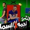 Download مهرجان انتي نجمه عليا فوق Mp3