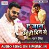 Jabse Dele Bada Nathiya Tu Kin Ke Ae Jaan Wohi Din Se (Pawan Singh) Dj Remix Songs (Dj S Raj BikramGanj) - SiMusic.IN.mp3