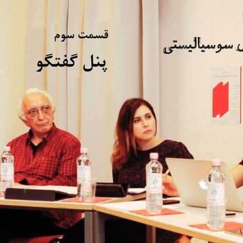 مواجهه ۳: سمینار مسألهی ساخت سیاسی در بدیل سوسیالیستی / قسمت سوم: پنل گفتگو