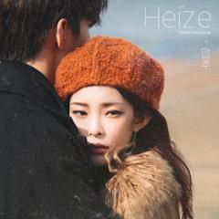 헤이즈 (Heize) - Falling Leaves are Beautiful (떨어지는 낙엽까지도)
