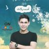 Download الحلقة 3 - سر الحب - أسرار النعيم - أحمد بركات Mp3