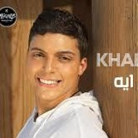 Khaled Mounib - Naweely Ala Eihخالد منيب - ناويلي علي ايه Artwork