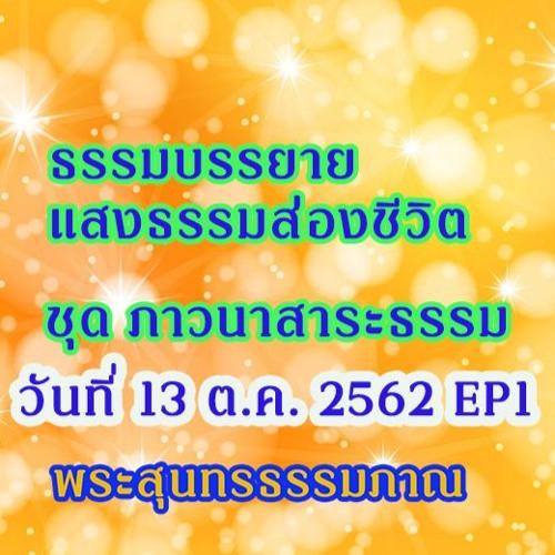 ธรรมบรรยาย แสงธรรมส่องชีวิต วันที่ 13 ต.ค. 2562 EP1