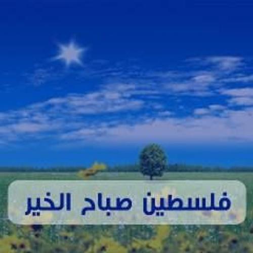 فلسطين صباح الخير 15 - 10 - 2019