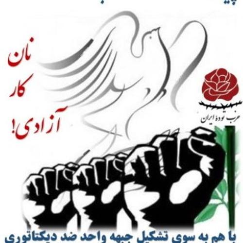 ادامهٔ ۷۸ سال پیکار حزب تودهٔ ایران در میدان مبارزهٔ سرنوشتساز میهن، و وظایف فراروی جنبش چپ