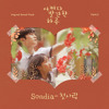 손디아 (Sondia) - 첫사랑 (First Love) [어쩌다 발견한 하루 - Extraordinary You OST Part 3]