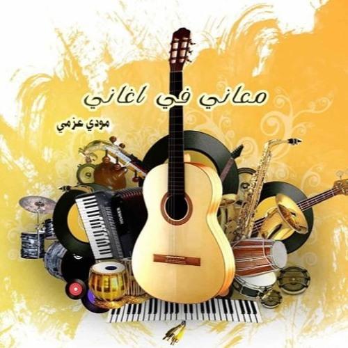 معاني في اغاني/ مودي وعاطف ورامز/ اغنيه انا وحيدة/ راديو المسيح اليوم