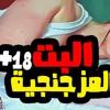 Download مهرجان البت المزجنجية +18 | غناء . توتي . ويسام | توزيع اسلام التركي | هيكسر ديجيهات مصر 2020 Mp3