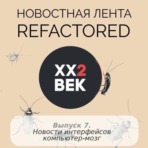 Выпуск 7. Новости интерфейсов компьютер-мозг