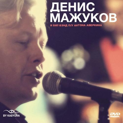 Денис Мажуков Live - Mohair Sam