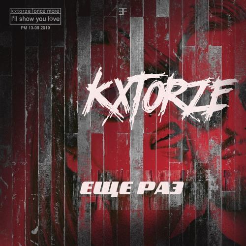 kxtorze - Еще раз