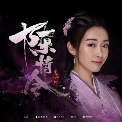 ใจที่วางไม่ลง 意难平 Yi Nan Ping Thaiver by JustChoM
