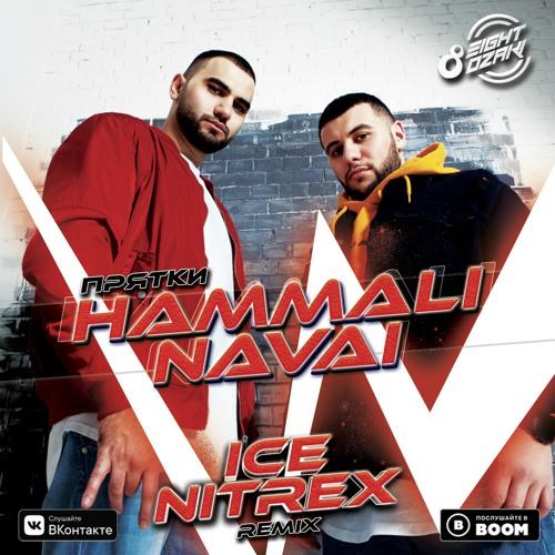 HammAli & Navai - Прятки (Ice & Nitrex Remix)