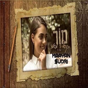 מור - תקרא לי מאמי (Maayan $udri Remix) mp3