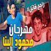 Download اغنيه حق الشهيد  - محمود البنا اتقتل عشان بيدافع عن بنت - اعدام راجح 2020 Mp3