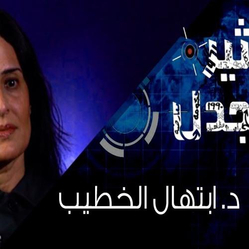 @AmmarTaqi @Ebtehal_A مثير للجدل- لقاء الدكتورة ابتهال الخطيب مع عمار تقي
