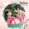 거미 (Gummy) - 가장 완벽한 날들 (The Most Perfect Days) [조선로코 - 녹두전 - The Tale of Nokdu OST Part 4]