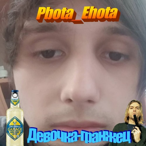 pbota_ehota Devpchka Granjet12