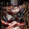 Download Jingo Jungle - Myth & Roid - The Saga of Tanya the Evil Mp3