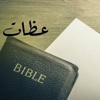 د.مجدي صموئيل -  راحة النفس -