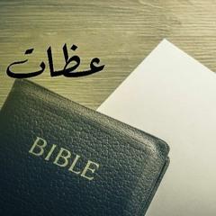 د.مجدي صموئيل - دراسة في سفر راعوث - جزء 1 -
