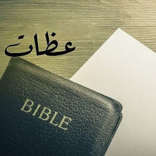 د.مجدي صموئيل - معاملات  الله في سنة الجوع -