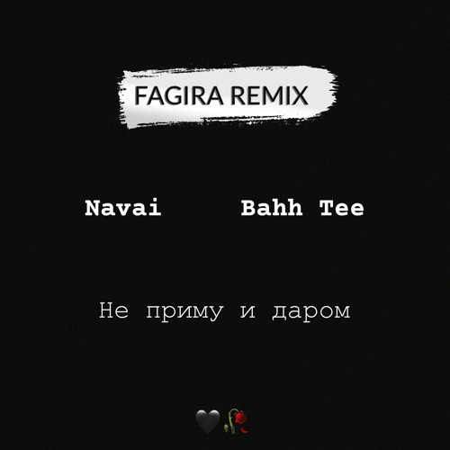 Navai & Bahh Tee - Не Приму и Даром (Fagira remix)