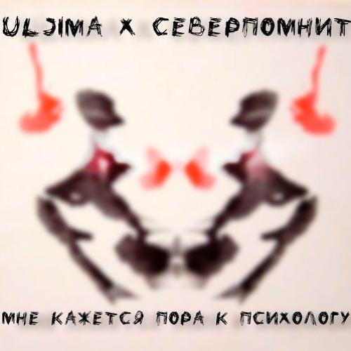 Uljima X СеверПомнит - Мне Кажется Пора К Психологу [prod. Bleak Soul]