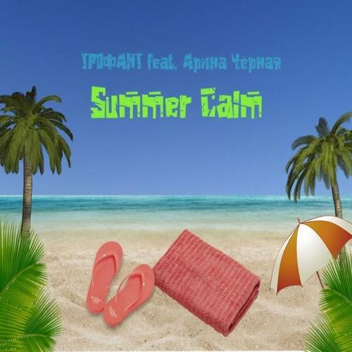 Feat. Арина Черная Summer Calm (Prod. GLOOMBOY)