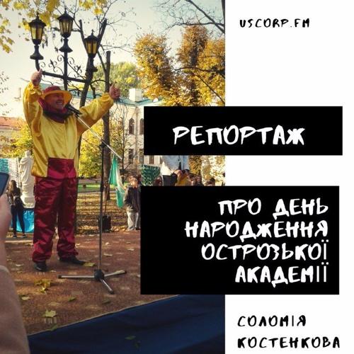 Репортаж з дня народження Острозької академії ( Костенкова Соломія)