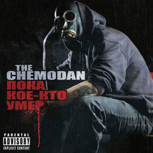 The Chemodan - Выкупаешь