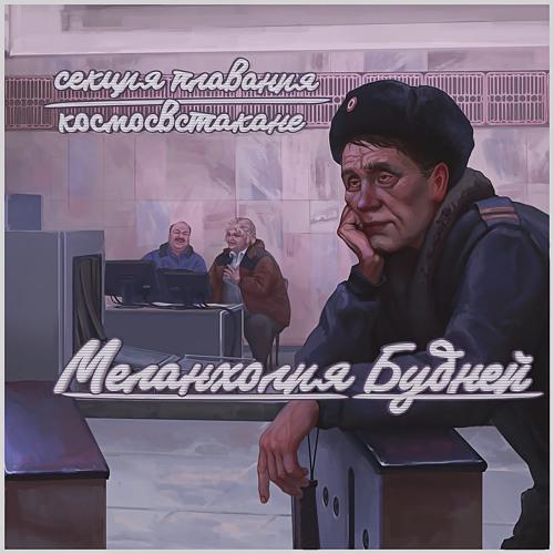 Секция Плавания ft. Космосвстакане – Малая Охта