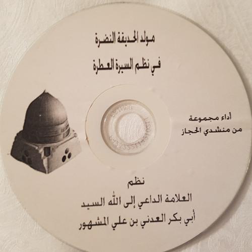 الحديقة النضرة في نظم السيرة العطرة للحبيب أبوبكر المشهور أداء السيد محمد عطاس الحبشي 1