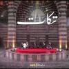 Download تكات - يمّا و يا يابي - الجولاقيّة -جنني Mp3
