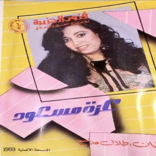 عزة مسعود - ياندم