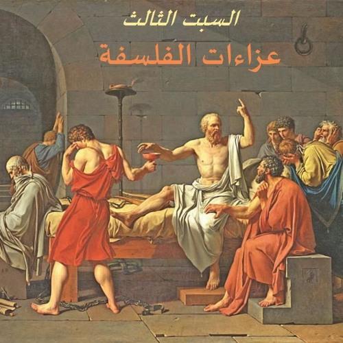 مناقشة كتاب عزاءات الفلسفة - آلان دو بوتون - الجزء الأول