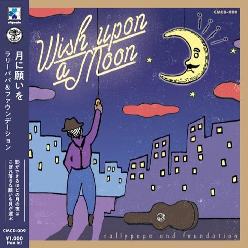 月に願いを(3tracks) - ラリーパパ&ファウンデーション