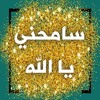 Download سامحني يا الله Mp3
