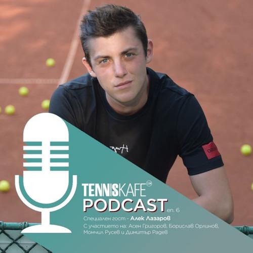 Подкастът Tennis Cafe: гост-анализатор Александър Лазаров