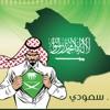 Download مقتطفات من الفيلم الوثائقي انا سعودي Mp3