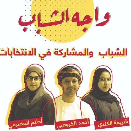المشاركة في انتخابات مجلس الشورى