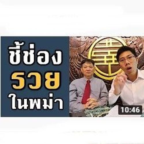 Way to success Ep.2 | พม่า จะเติบโตแบบก้าวกระโดด โอกาสครั้งสำคัญของธุรกิจไทยยังเปิดกว้าง!