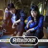 Download 김우성 (WooSung) - Feel My Heart (유령을 잡아라 - Catch The Ghost OST Part 1) Mp3