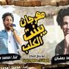 Download مهرجان اه يابنت الكلب غناء محمد رمضان و محمد صفوت توزيع ميجا 2020 Mp3